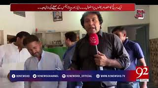 How ease to become a fake doctor in Pakistan? - 27 August 2017 - 92NewsHDPlus