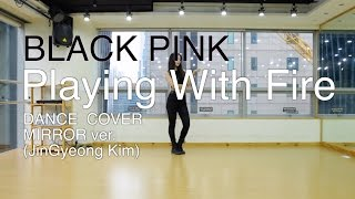 BLACK PINK(블랙핑크)-PLAYING WITH FIRE(불장난)Dance Cover(mirror)안무 거울모드