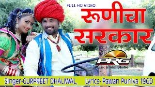 Runecha Sarkar | Baba Ramdevji New Song | Gurpreet Dhaliwal | PRG HD VIDEO | Rajasthani Song 2017