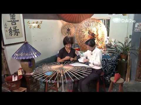 20131118《匠心獨運百工圖》高雄美濃--油紙傘 - YouTube