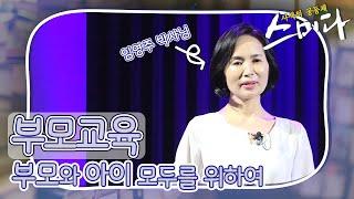 사색의 공동체 '스미다' 69화 다시보기 - 임영주 박사 다시보기