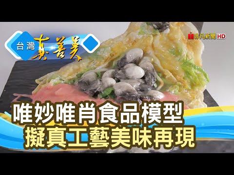 """為世界上菜""""視覺總舖師""""│台灣卡固高食品模型│【台灣真善美】2020.05.03 - YouTube"""