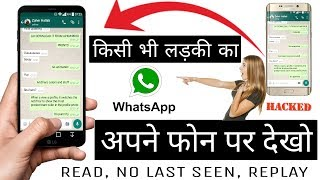 WhatsApp Latest Trick | Track WhatsApp and Read messages without BlueTick