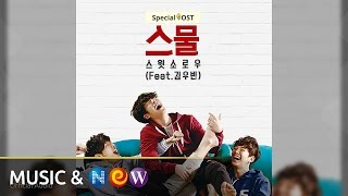 [스물 OST] SWEET SORROW(스윗소로우) - Twenty(스물 Feat. Kim Woo Bin 김우빈 Inst.) (Official Audio)