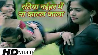 सबसे सेक्सी गाना - रतिया नईहर में ना काटल जाला - Ratiya Naihar Me Na Katal Jala - Bhojpuri Hot Song