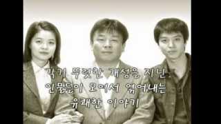 둘이서 (MBC 죽도록 사랑해 OST) - 이동건