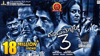 Dandupalyam 3 Telugu Full Movie - 2018 Telugu Full Movies - Pooja Gandhi, Ravi Shankar, Sanjjanaa width=