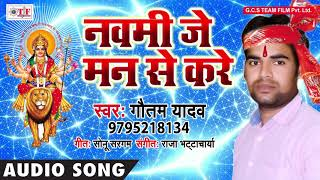 Navami Je Man Se Kare ~ Gautam Yadav Devi Bhajan ~ Bhojpuri Mata Song 2018 ~ Didar Mai Dulari Ke
