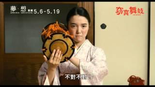 窈窕舞妓 Lady Maiko|【夢。想影展】05.06 in89豪華數位影城 x 映捌玖駁二電影院 夢想起飛