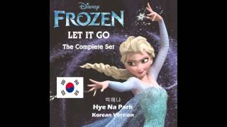 Frozen - Let It Go(다 잊어)(Da Ijeo) (Korean Version)