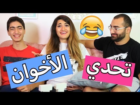 Sibling Challenge & Vlog    تحدي الأخوان و فلوق