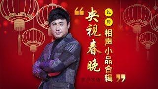 欢声笑语·春晚笑星作品集锦:沈腾 | CCTV春晚