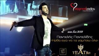 Pantelis Pantelidis Irtha Ego Na Ta Gamiso Ola ( New Live 2013 ακυκλοφόρητο)
