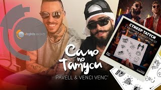 Pavell & Venci Venc' - Samo po tatusi - Official Merchandise (PROMO)
