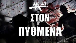 ΑΚ-47 - Στον Πυθμένα (Tus, Άρχο) - Official Audio Release