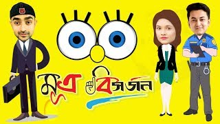 Eid Special Comedy Natok 2018   মূত্র বিসর্জন   Prank King   EID 2018   Drama   Telefilm   Shortfilm width=