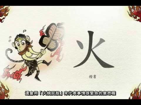 動畫說漢字:「火」部 (試閱版) - YouTube