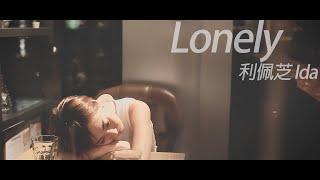 효린(HYOLYN) - LONELY(론리) Cover by 利佩芝Ida