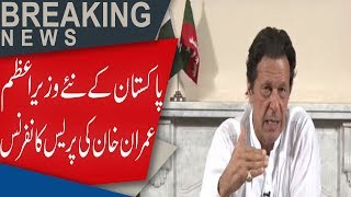 Imran Khan's victory speech | Elections 2018 | 92NewsHD