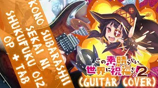 [TAB譜]KonoSuba 2 OP - TOMORROW (Guitar Cover)