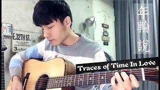 【晚安歌系列】楊丞琳 Rainie Yang -《年輪說》|陳星合 Cover 吉他翻唱