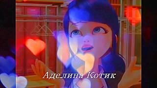Леди Баг и Супер Кот клип - Я твоя маленькая девочка в шикарном манто