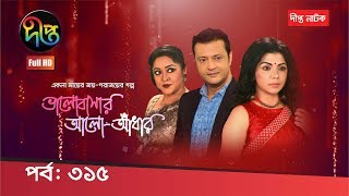 Bhalobashar Alo Adhar | 315 Full Episode, 20 Jan 2020 | Bangla Natok | Deepto TV