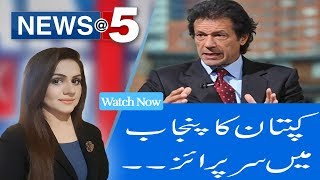 News At 5   New Pakistan to begins from Punjab   9 August 2018   92NewsHD