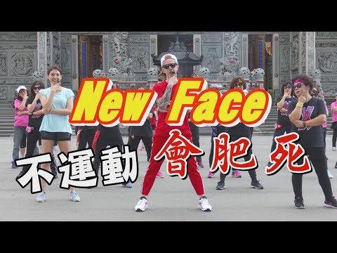 【挖健康】最潮廣場舞《New Face》連大媽都會跳!不運動會肥死 - YouTube