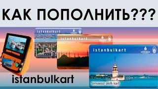 How to add money to Istanbul card | Как пополнить Инстанбул кард