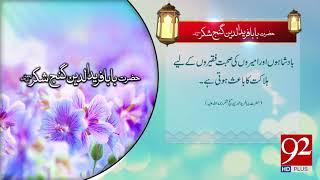 Quote | Hazrat Baba Farid Ganj Shakar (RA) | 7 May 2018 | 92NewsHD