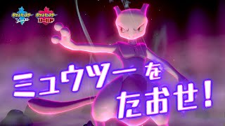 Pokemon Day: Mewtwo now available in Pokemon Sword & Shield Max Raid Battles