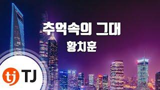 [TJ노래방] 추억속의그대 - 황치훈 / TJ Karaoke