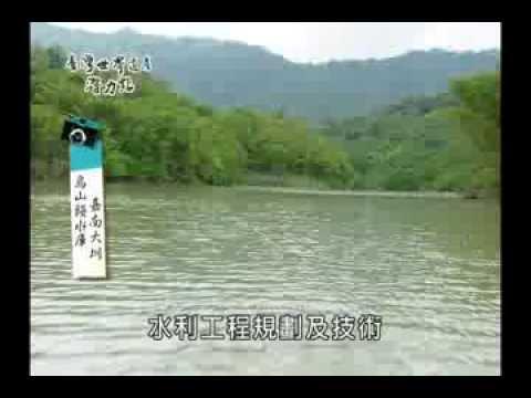 10 烏山頭水庫及嘉南大圳 - YouTube