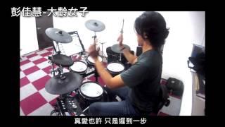 彭佳慧 - 大齡女子 (爵士鼓 Drum cover)