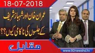 Muqabil | Reasons Behind PTI flopped Jalsa in Jhelum | Rauf Klasra |18 July 2018 | 92NewsHD