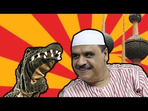التمساح الحلقة ١٢: الرحلة الكويتية الجزء الاول | Temsa7LY 1