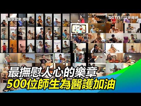疫情嚴峻下最撫慰人心的樂章 北中南500位師生為醫護加油|三立新聞網 SETN.com - YouTube