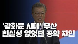 문 대통령 '광화문 시대' 공약 무산...현실성 없었던 공약 자인 / YTN