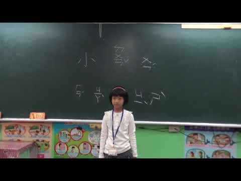 1080227小短文發表-寒假紀事—倪禎