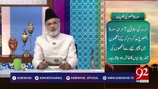 Quote: Hazrat Ali (RA) - 08 January 2018- 92NewsHDPlus