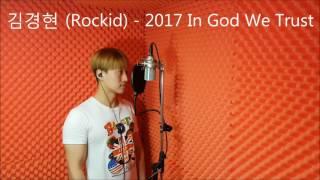 김경현 (Rockid) - 2017 In God We Trust