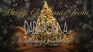 【DADAROMAよりクリスマスプレゼント】月のうた piano Ver.