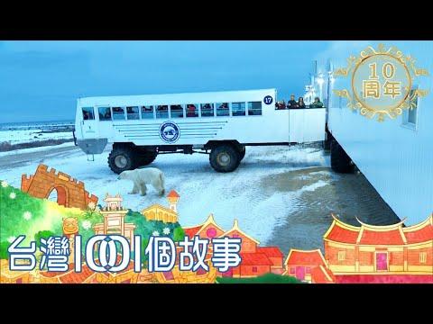 冰原移動熊車 獨家曝光亞洲首播