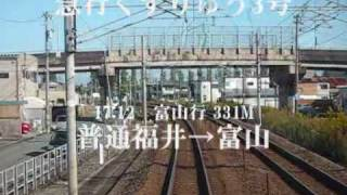 1972年(昭和47年)の福井駅時刻表