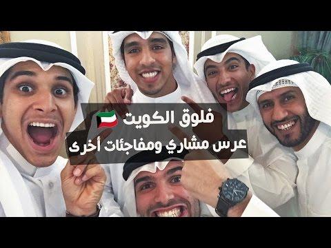 (Kuwait Vlog) !عرس مشاري ومفاجئات أخرى