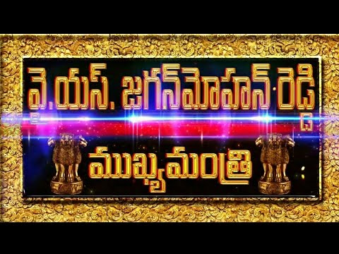 Download thumbnail for Ys Jagan Mohan Reddy|| mukhyamantri