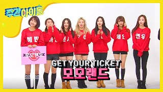 (Weekly Idol EP.288) Welcome To Weekly Idol MOMOLAND