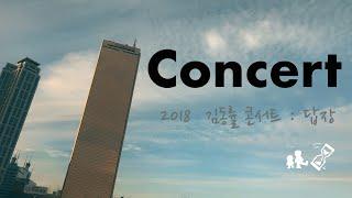 [Vlog] 2018 김동률 콘서트 : 답장