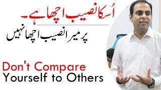 Don't Compare Yourself to Others   Qasim Ali Shah  (In Urdu) width=